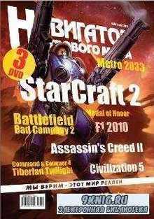Навигатор игрового мира №4(153) 2010
