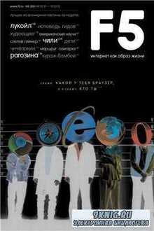 F5 - интернет как образ жизни №8 2010