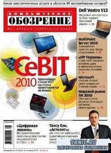 Компьютерное обозрение №9 (16-22 марта 2010)