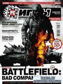 PC игры №3 (март 2010)