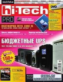 Hi-Tech Pro №3 (март 2010)