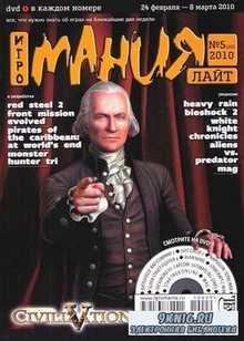 Игромания лайт №5 (20) февраль-март 2010