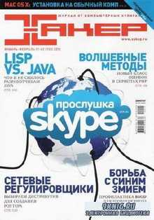 Журнал Xakep №(01-02) 2010 (133)