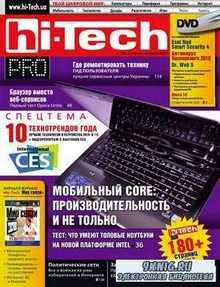 Hi-Tech Pro №1-2 (январь-февраль 2010)