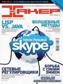 Хакер №1-2 (133) январь-февраль 2010