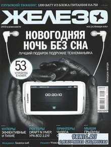 Железо №1 (январь 2010)