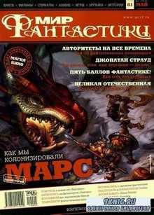 Мир фантастики №5 (май 2010)