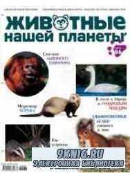 Животные нашей планеты. Часть 86