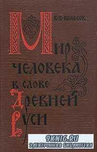 Мир человека в слове Древней Руси