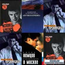 Сборник книг Бориса Немцова