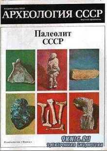 Археология СССР. Палеолит СССР.