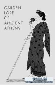 Garden Lore of Ancient Athens  (Agora Picture Book 8)
