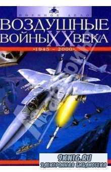 Воздушные войны ХХ века(1945-2000)