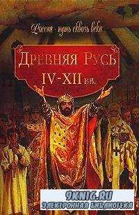 Древняя Русь. IV-XII вв.