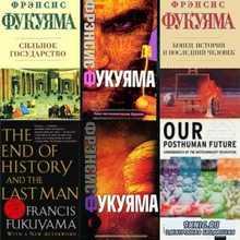 Сборник книг Фрэнсиса Фукуямы