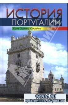 История Португалии
