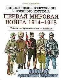 Первая мировая война 1914-1918. Пехота - Бронетехника - Авиация. Том 1