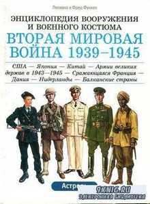 Энциклопедия вооружения и военного костюма. Вторая мировая война 1939-1945. ...