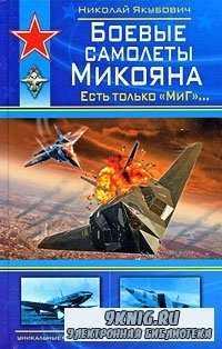 Боевые самолеты Микояна. Есть только