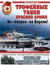 Трофейные танки Красной Армии. На ''тиграх'' на Берлин!