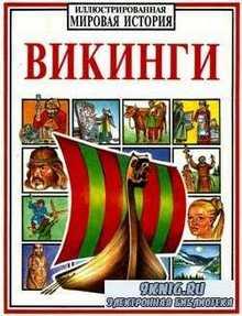 Викинги. Иллюстрированная мировая история
