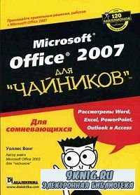 Microsoft Office 2007 для