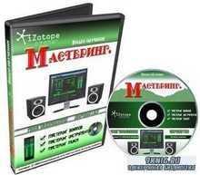Мастеринг. Видео обучение