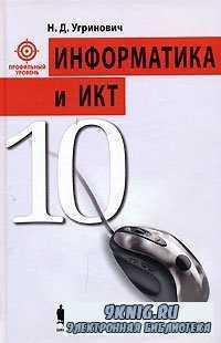 Угринович Н.Д. Информатика и ИКТ 10 класс. Профильный уровень