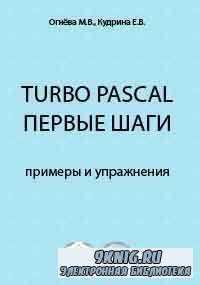 Turbo Pascal: Первые шаги. Примеры и упражнения