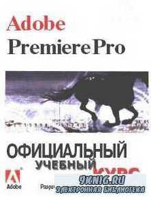 Adobe Premiere Pro. Официальный учебный курс