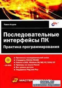 Последовательные интерфейсы ПК. Практика программирования (+ CD-ROM)