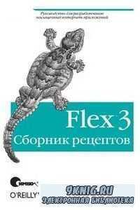 Flex 3.  Сборник рецептов.