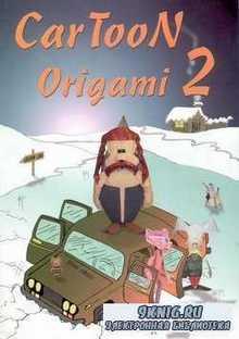 Cartoon Origami. Part 2