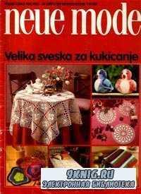 Neue Mode №4416 1979