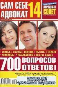Сам себе адвокат 14 2010