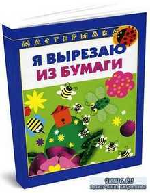 Лыкова И.А. - Мастерилка. Я вырезаю из бумаги