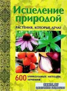 Исцеление природой. Растения которые лечат