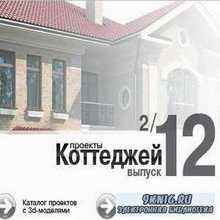 Электронный каталог - Проекты коттеджей № 12