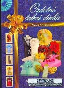 Ozdobne Baleni Darku (Декоративная подарочная упаковка)