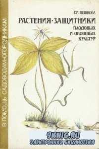 Растения-защитники   плодовых    и    овощных    культур.