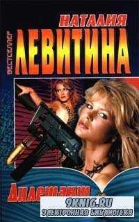 Наталия Левитина - Дилетант (аудиокнига)