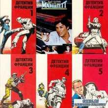 Сборник книг Жана-Патрика Маншетта