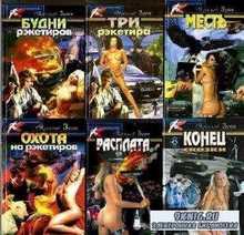 Зуев Ярослав - Все книги саги