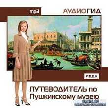 Аудиогид. Путеводитель по Пушкинскому музею (2008) MP3