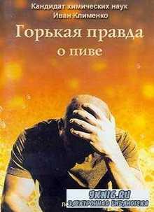 И.П. Клименко - О пиве