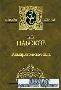 Владимир Набоков. Адмиралтейская игла (Аудиокнига)