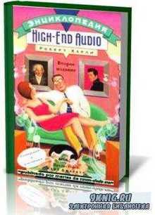Энциклопедия High-End Audio (второе дополненное издание)