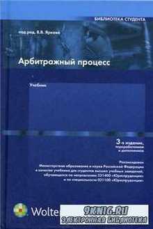 Арбитражный процесс. 3-е издание