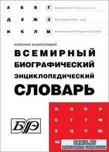 Всемирный биографический энциклопедический словарь