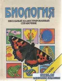 Школьная иллюстрированная энциклопедия по биологии